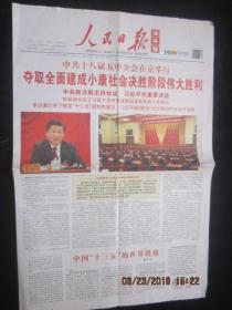 【报纸】人民日报 海外版 2015年10月30日【中共十八届五中全会在京举行】