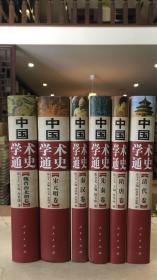 中国学术通史(精装 全六册 详见描述)