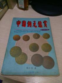 《中国铜元鉴赏》