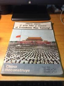 伟大的领袖和导师毛泽东主席永垂不朽(大16开)外文版