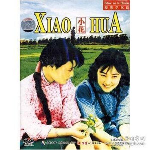 火车(dvd)1979年主演陈冲饰赵小花出品陈冲刘晓庆电影托马斯大小花图片