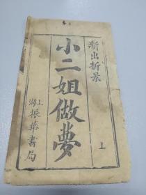 民国振华书局木刻唱本【小二姐做梦】一册全(新出折景)