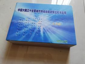中国大陆三十主要城市劳动法规政策比较与应用 法规篇