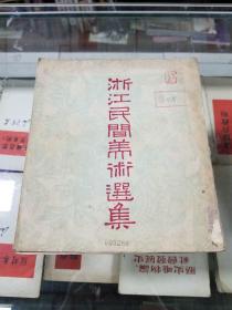 浙江民间美术选集(56年初版  印量1000册) 多图