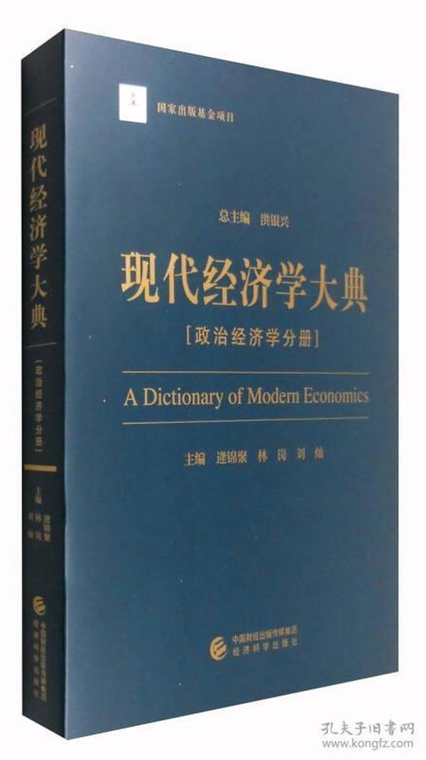 现代经济学大典:政治经济学分册