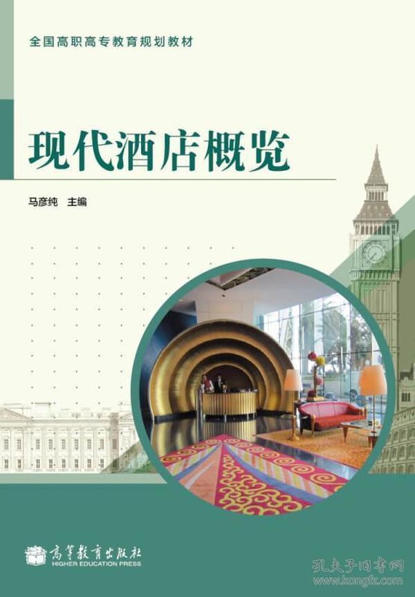 现代酒店概览