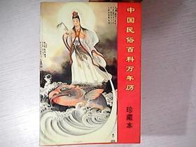 中国民俗百科万年历(珍藏本)