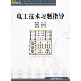 (教材)电工技术习题指导