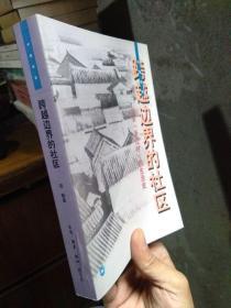 """跨越边界的社区:北京""""浙江村""""的生活史(2000年一版一印8000册)"""