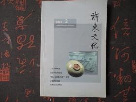 浙东文化2003年2期