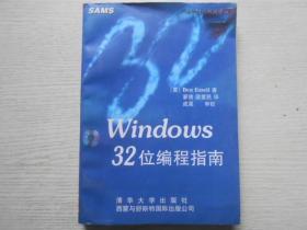 Windows32位编程指南