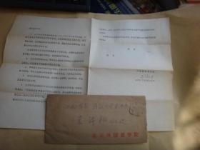 原《 外国文学》主编胡文仲签名公函信札:1份  附封