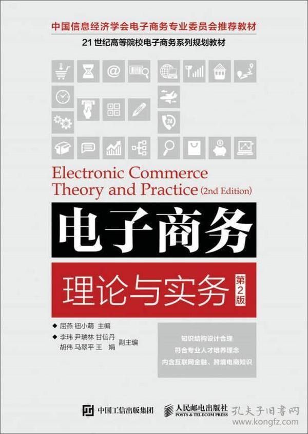 9787115445346电子商务理论与实务(第2版)
