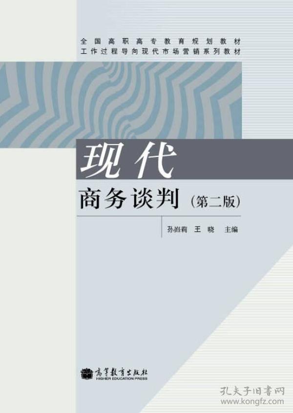 全国高职高专教育规划教材·工作过程导向现代市场营销系列教材:现代商务谈判(第2版)