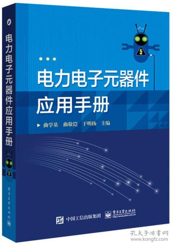 电力电子元器件应用手册
