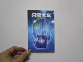 谜踪 卫斯理科幻系列  (小32开)