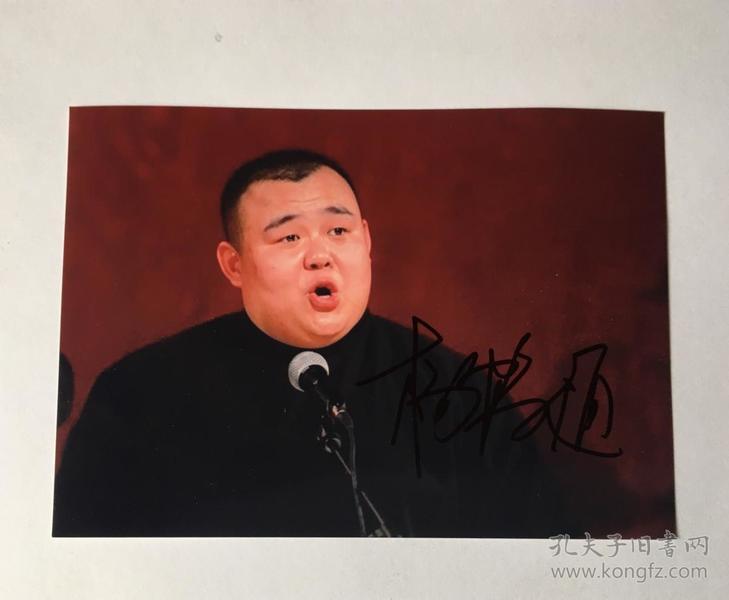 杨鹤通签名照