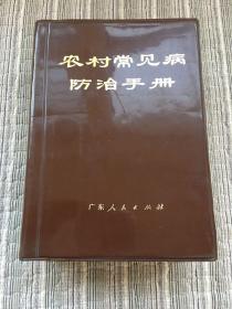 农村常见病防治手册(带毛提词和毛语录)一版一印