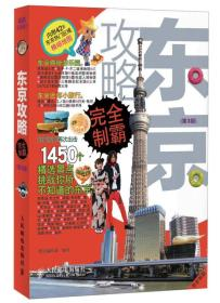 东京攻略完全制霸-(第3版)-内附42页东京热门区域精细地图