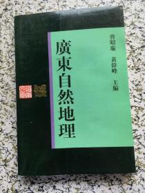 广东自然地理(平装)