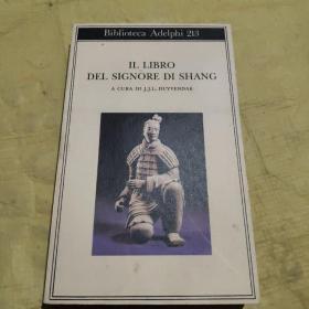 Il libro del signore di Shang   商君书 意大利语原版