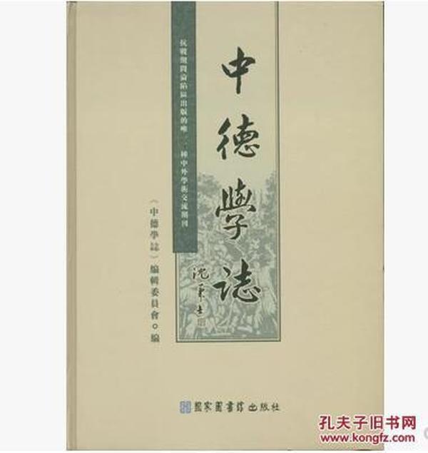 中德学志(全六册) 中德文化交流 中外文化期刊