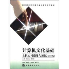 计算机文化基础上机实习指导与测试(2001版)