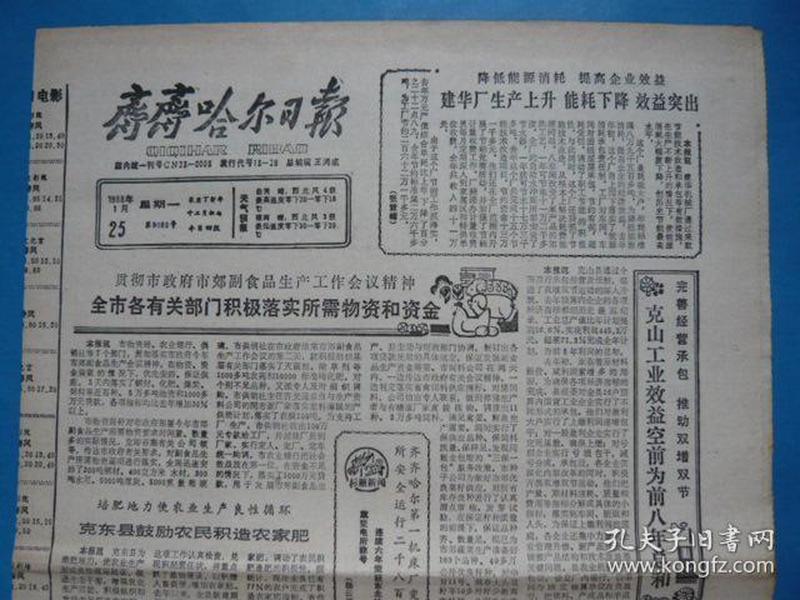 《齐齐哈尔日报》1988年1月25日,农历丁卯年十二月初七。西藏人大通过决议。