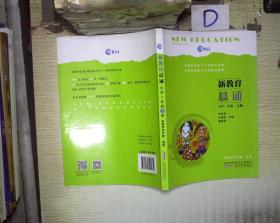 新教育晨诵(小学一工农年级)上册小学会泽县图片