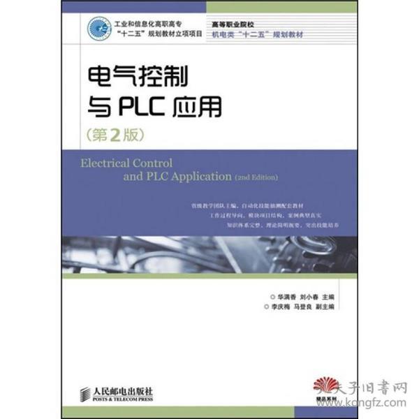 9787115272591电气控制与PLC应用(第2版)