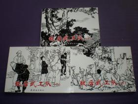 1960年吴懋祥绘画,连环画《敌后武工队》上中下全,连环画出版社。