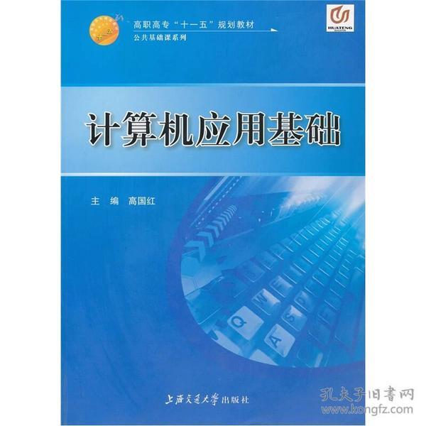 """高职高专""""十一五""""规划教材·公共基础课系列:计算机应用基础"""