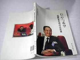 信心与希望 温家宝总理访谈实录