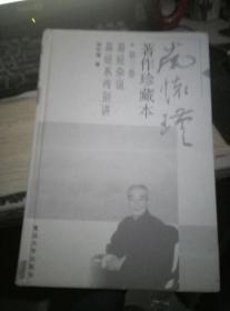 南怀瑾选集(第3卷)7309025458