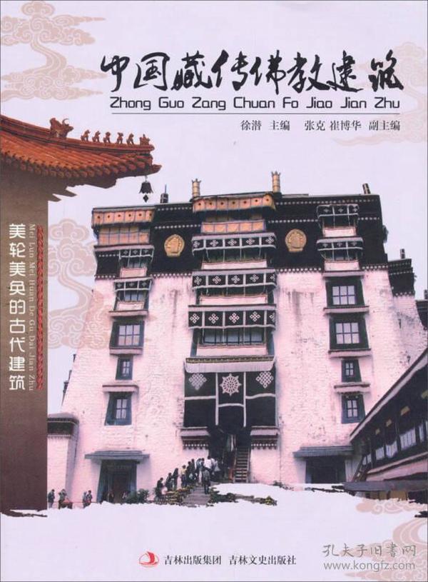 中国藏传佛教建筑:美轮美奂的古代建筑
