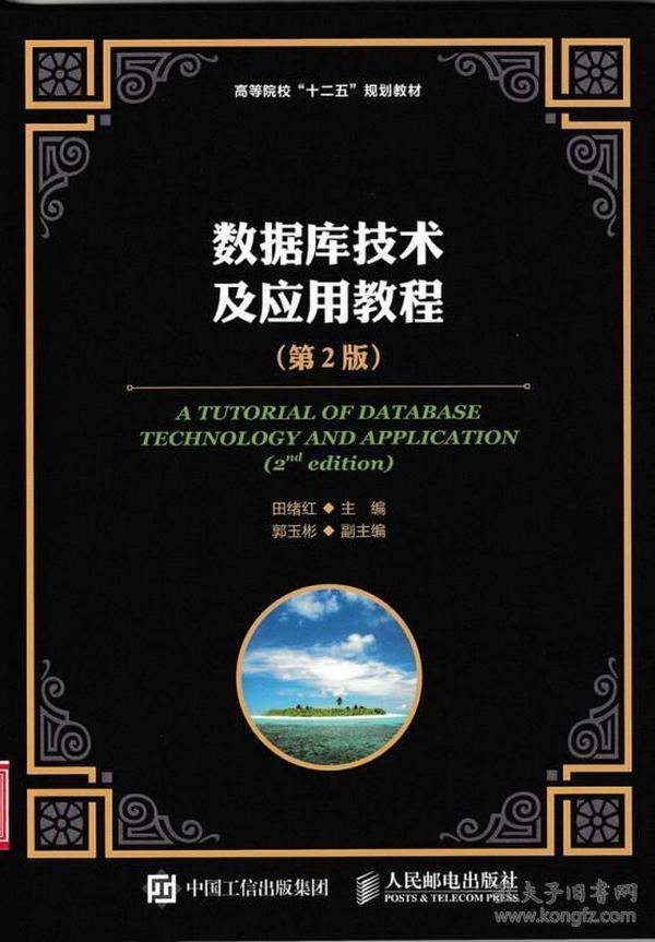 数据库技术及应用教程(第2版)