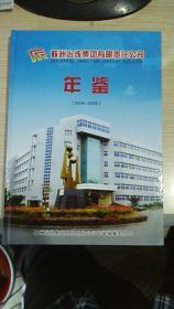 株洲冶炼集团有限责任公司年鉴(2005-2006)(印量极少孔网首现)