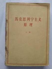马克思列宁主义原理 (上) (注意品相)