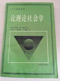 二十世纪文库:论理论社会学