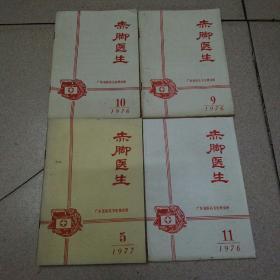广东省医药卫生研究生  赤脚医生(月刊) 4本合售
