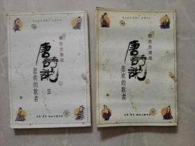 蔡志忠漫画 : 唐诗说  —— 悲欢的歌者  (1 . 2  )