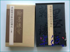黄庭坚青原山诗刻石 一函两册 翰墨瑰宝 第一辑 2006年初版 有瑕疵