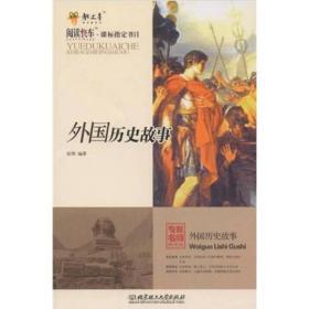 阅读快车·课标指定书目:外国历史故事