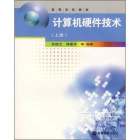计算机硬件技术(上册)