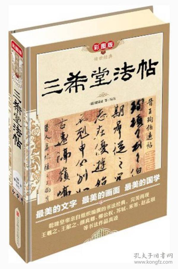 传世经典彩图版-三希堂法帖