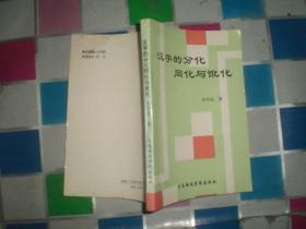 汉字的分化同化与讹化(作者签名赠本)92年1版1印2000册