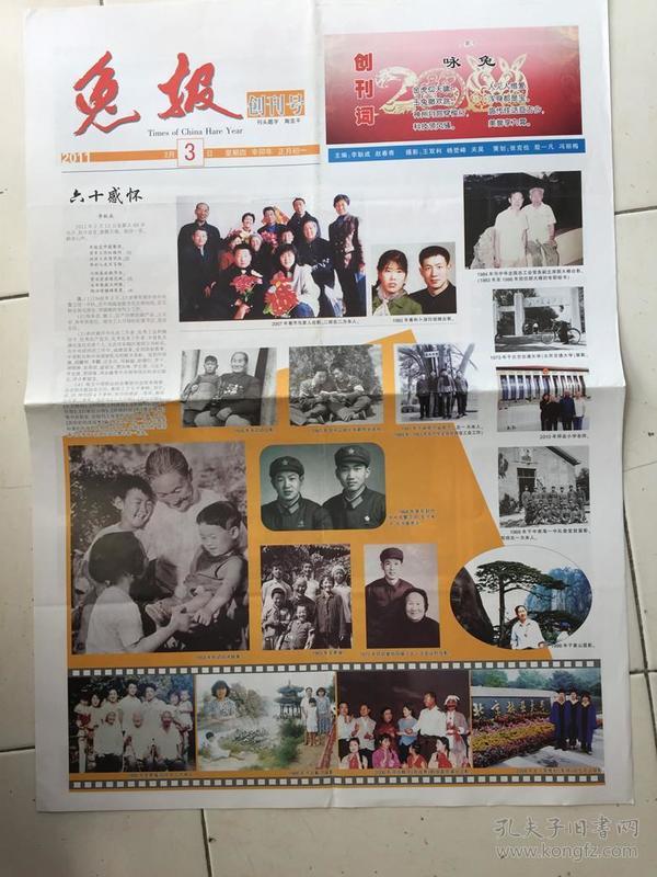 8713兔报20110203创刊号