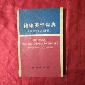 袖珍英华词典(加注汉语拼音)