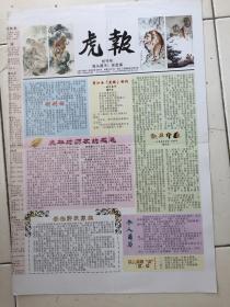8714虎报20100628创刊号