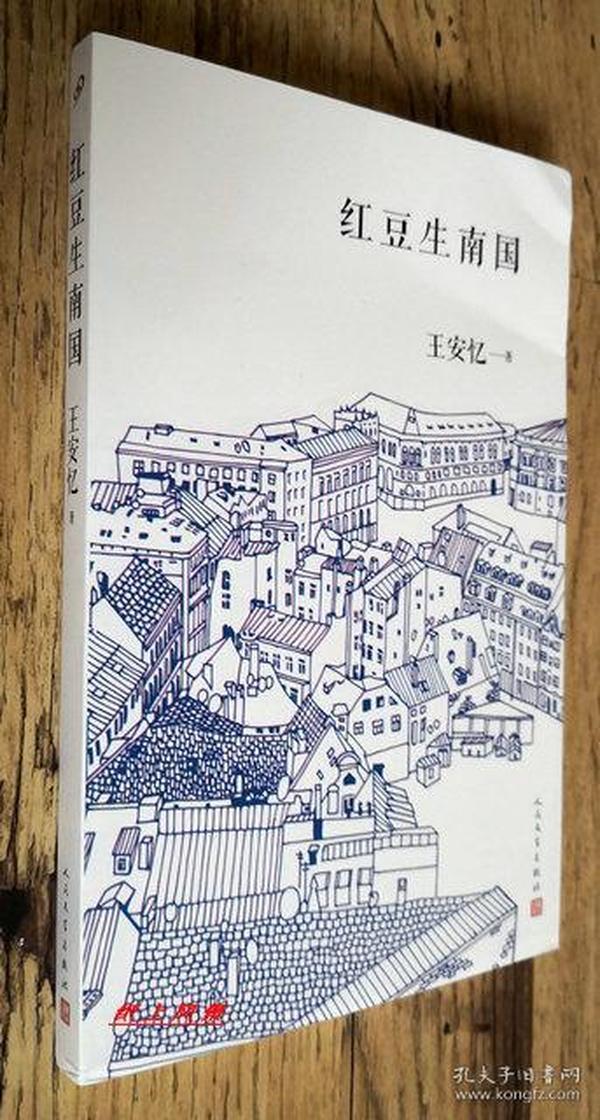 【第五届茅盾文学奖得主】 王安忆 亲笔签名本:《红豆生南国 》